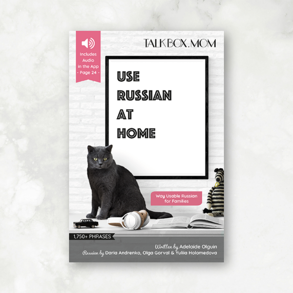 Use Russian at Home