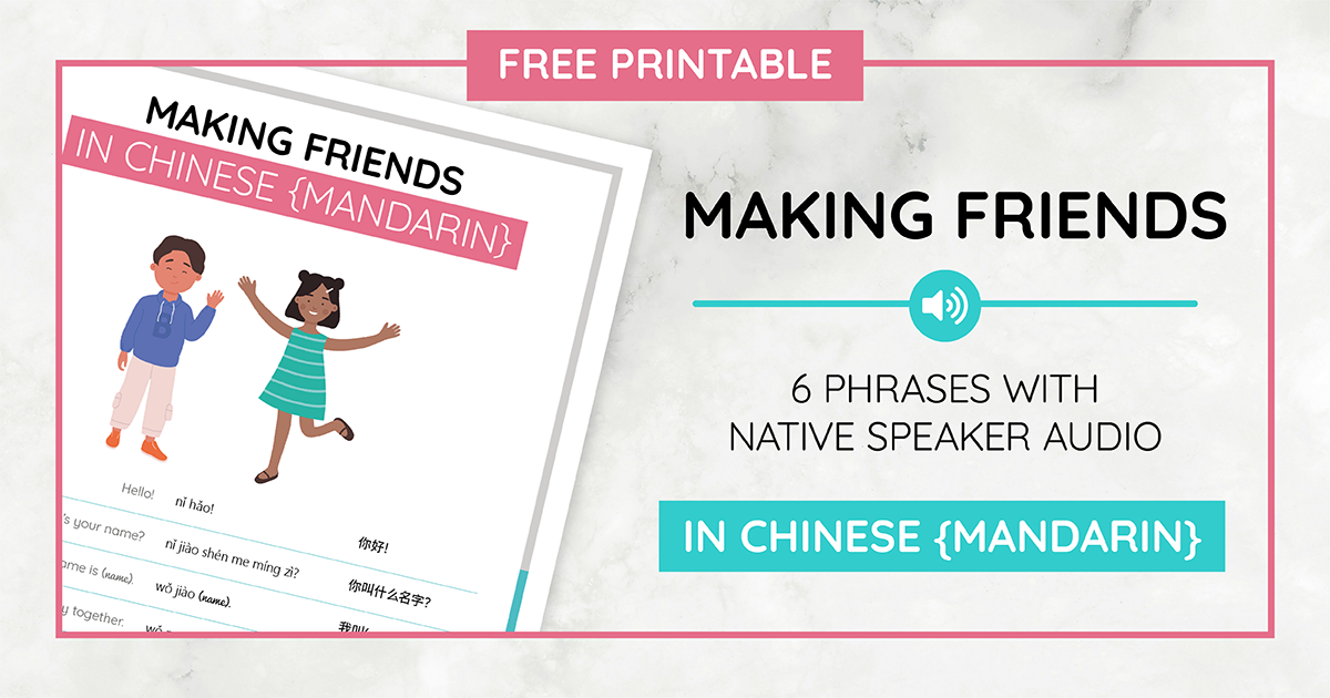 Making Friends Printable_Chinese