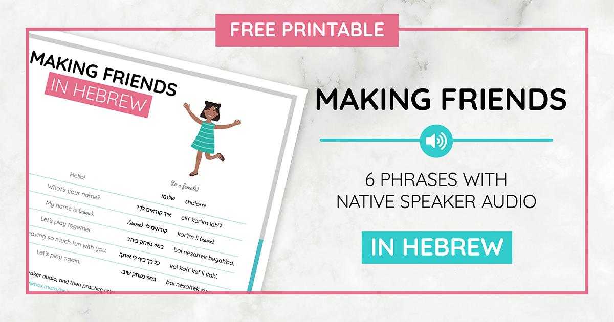 Making Friends Printable_Hebrew